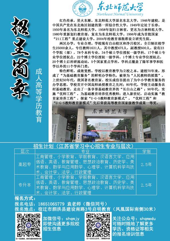 东北师范大学(本科、专科)2018年春季招生简章知识诗歌小学图片